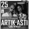 Концерт «ARTIC feat. ASTI»
