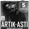 концерт Artic feat Asti
