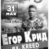 Егор Крид  (KReeD)  Black Star inc.