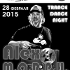 Trance Dance Night. Alex M.O.R.P.H