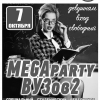 MEGAparty ВУЗов 2.