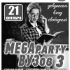MEGAparty ВУЗов 3