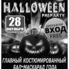 Halloween Pre-Party от Радио Рекорд!