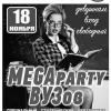 MEGAparty ВУЗов