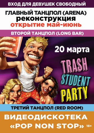 TRASH STUDENT PARTY