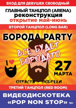 Борода Party