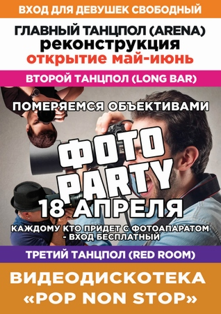 Фото PARTY